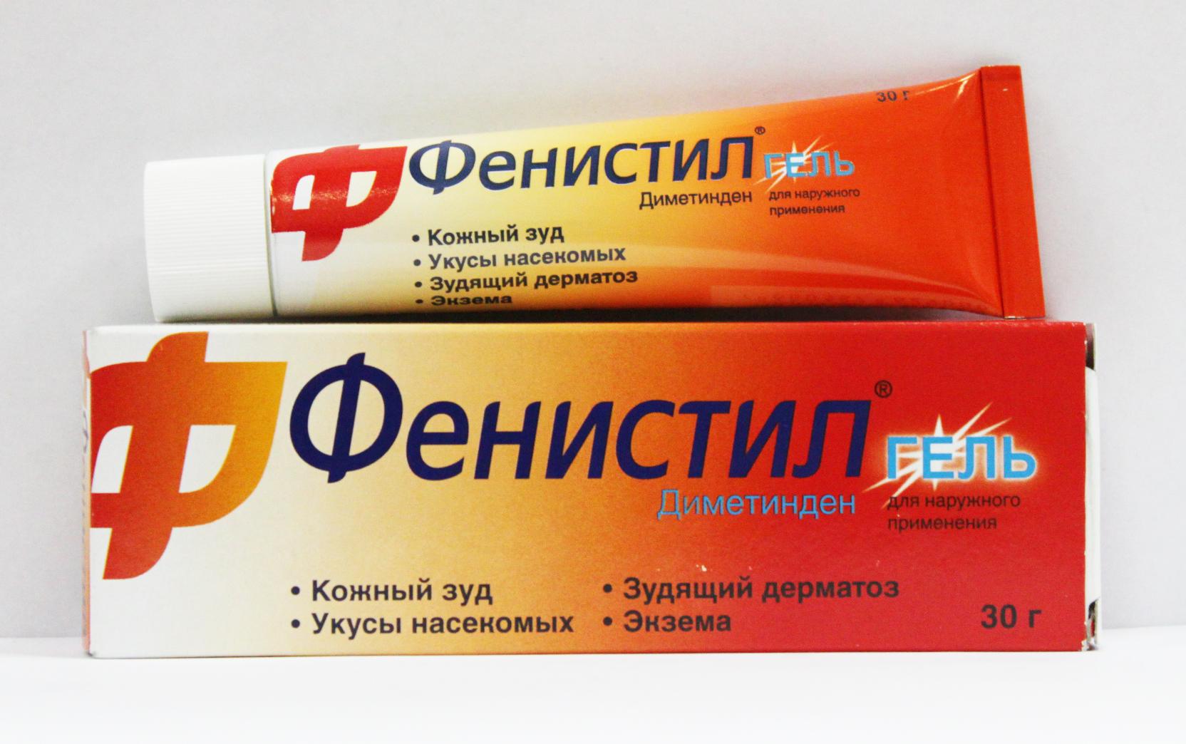 Препарат от аллергии для детей Фенистил